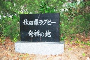 秋田県ラグビー発祥の地碑