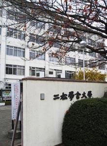 二松学舎(柏)