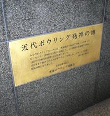 近代ボウリング発祥の地碑
