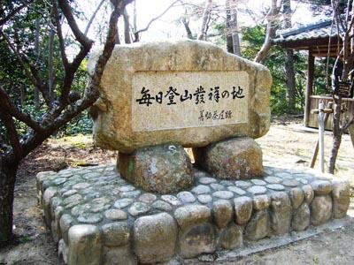 毎日登山発祥の地 碑