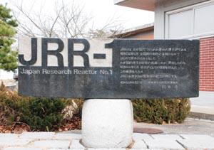 原子力研究発祥の記念碑
