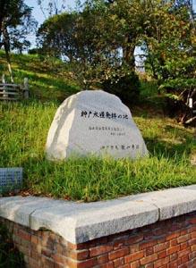 神戸水道発祥の地碑
