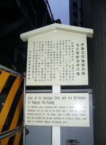 名古屋絞発祥の地碑