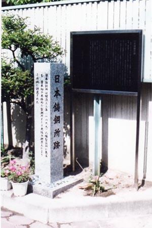 日本鋳鋼所跡碑