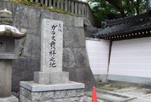 大阪・ガラス発祥之地碑