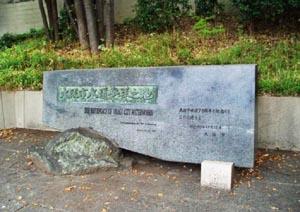 大阪市水道発祥之地碑