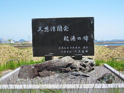 久慈湾開発起源の碑