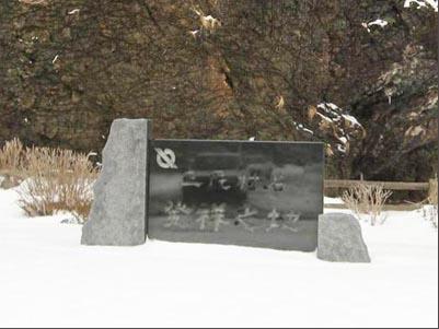 三厩村名発祥の地 碑