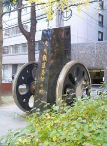 九州鉄道発祥の地碑