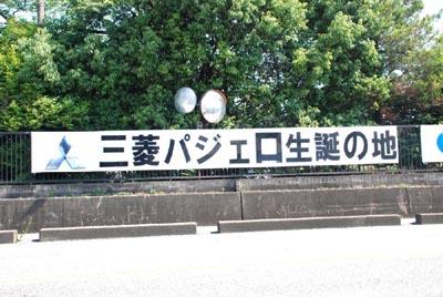 三菱・パジェロの画像 p1_8
