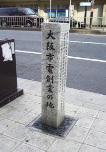 大阪市電創業の地碑