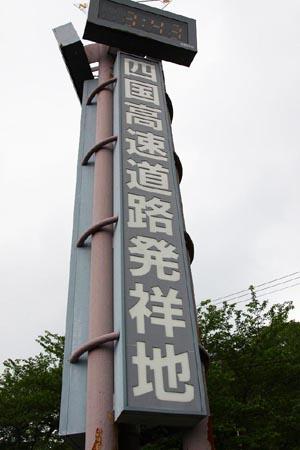 四国高速道路発祥地 広告塔