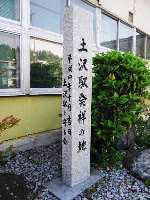 土沢駅発祥の地 碑