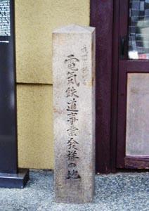 電気鉄道事業発祥の地碑(伏見)