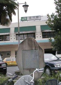 品川駅創業記念碑(裏面)