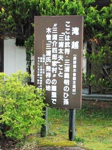 木曽踊発祥之地碑
